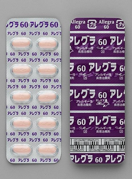 スイッチOTC化・市販薬化されたアレグラFX錠の特徴と購入方法