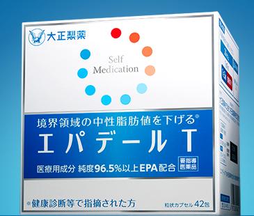 薬剤師が解説 市販薬エパデールは誰得商品であること