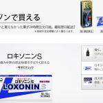 Amazonで第一類医薬品が買えるようになったので薬剤師がロキソニンを買ってみた