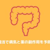 腸活で病気と薬の副作用予防?腸活検査で状態を知ってサプリで改善!